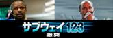 サブウェイ123 激突