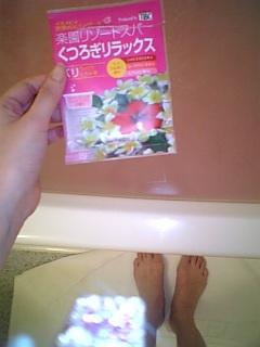 今からお風呂☆