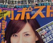 週刊ポストと3<br />  日のイベント詳細