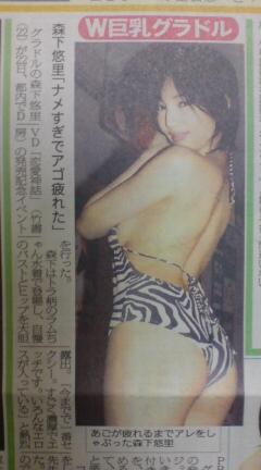 今日の東京スポーツ
