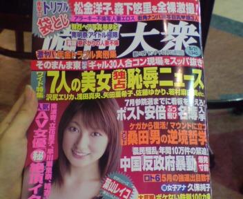 本日発売週刊大衆