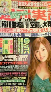 今☆発売中の雑誌