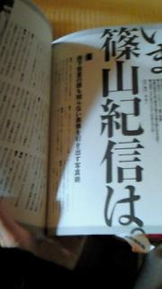 篠山紀信先生と対談
