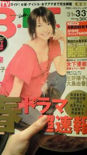 今日はありがとう☆彡今☆発売中の雑誌♪♪