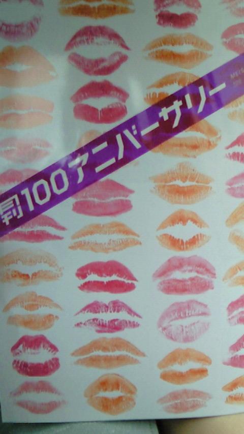 月刊シリーズ100<br />  号記念