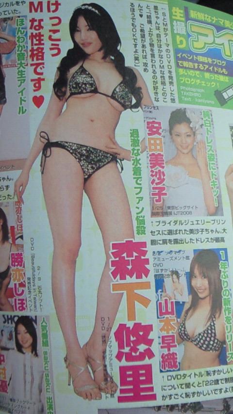 発売中雑誌☆彡