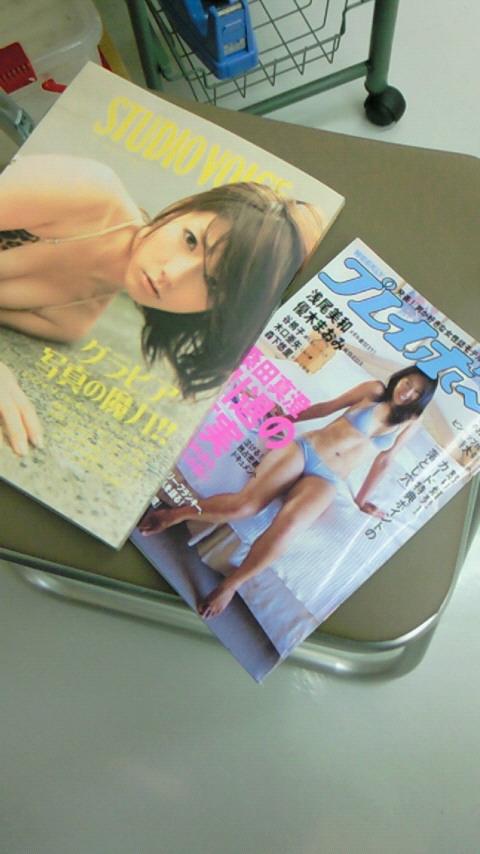 発売ちゅう雑誌