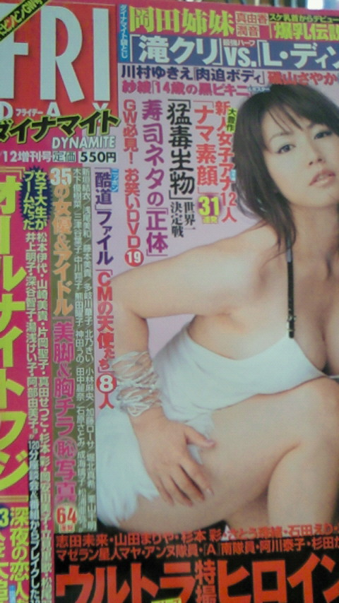 今出てる雑誌