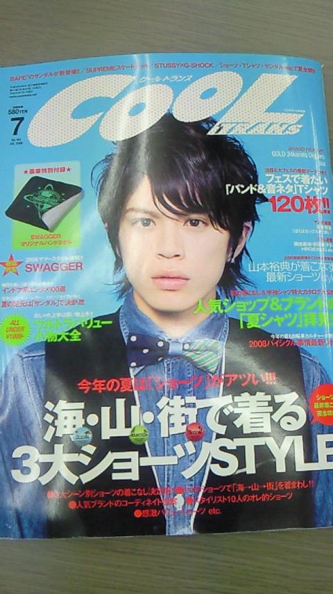 ただいま発売中雑誌