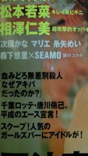 SEAMOさんと対談 週刊プレイボーイ