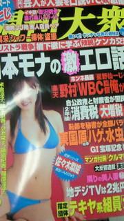 発売中雑誌その2