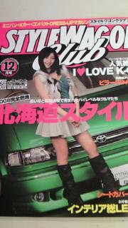 発売中雑誌、二誌