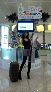 台湾到着!