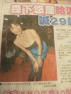 台湾の新聞三日連続登場!!