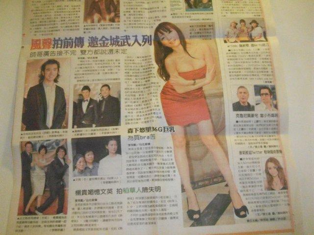 本日の台湾の新聞