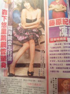 今朝の台湾の新聞