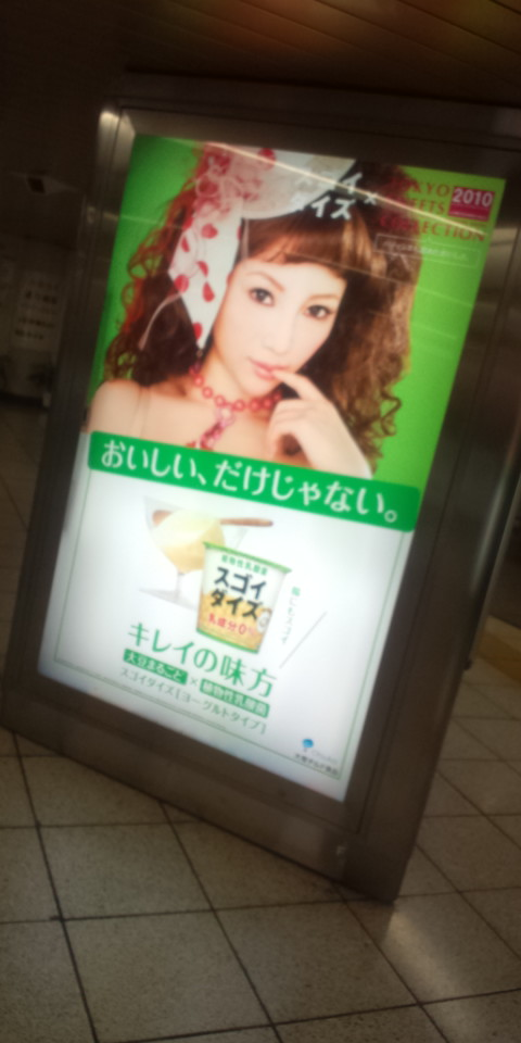 新宿駅東口に広告〜♪