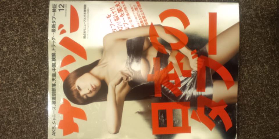 サイゾー cover girl<br />  です