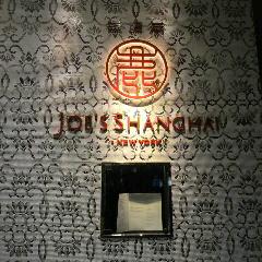 ジョーンズ上海