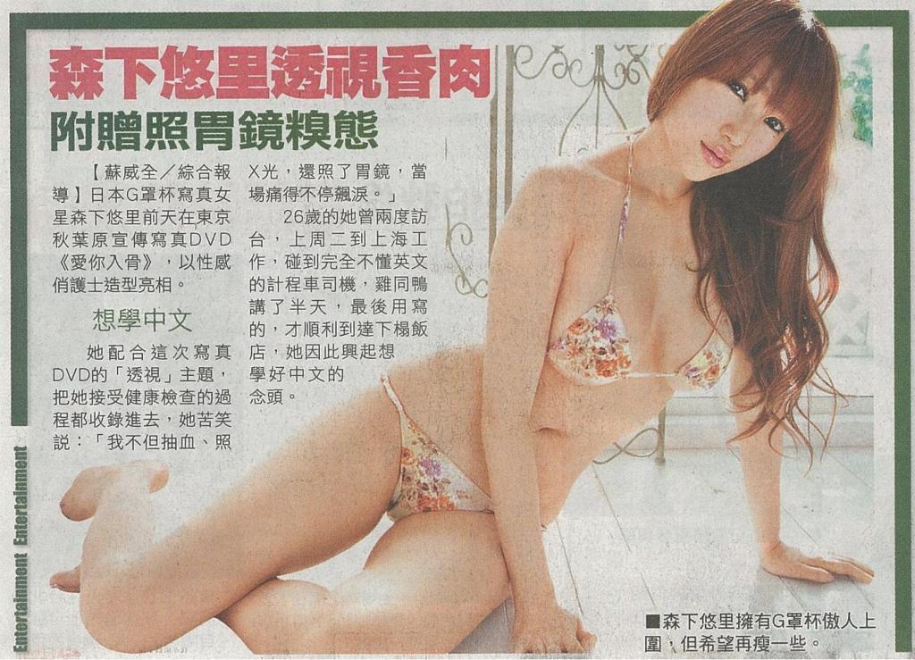香港の新聞に悠里が。。